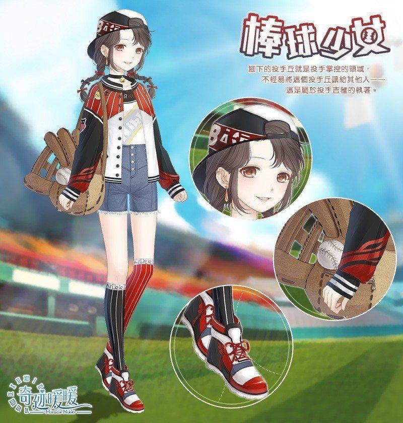 第18章主題套裝「棒球少女」