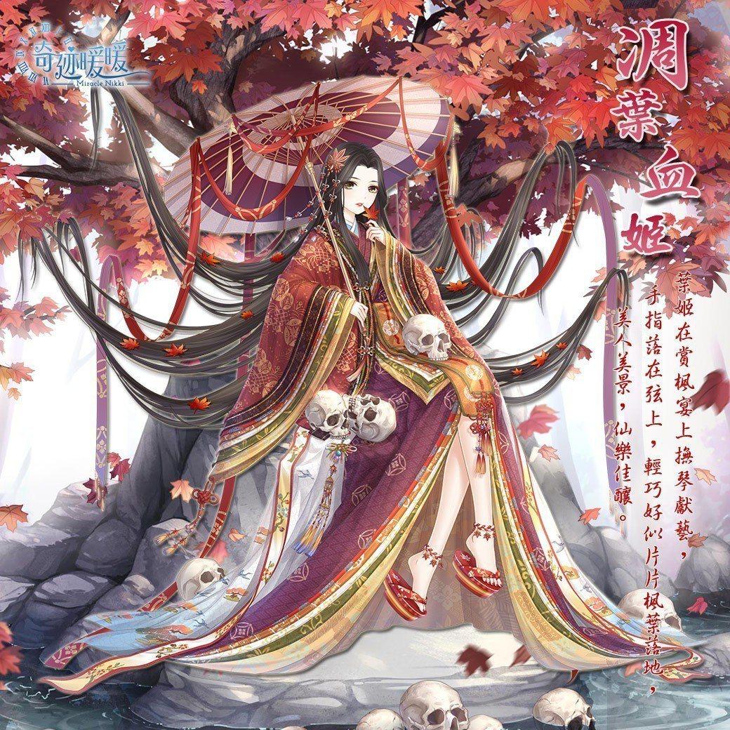 充滿日系風格的套裝「凋葉血姬」
