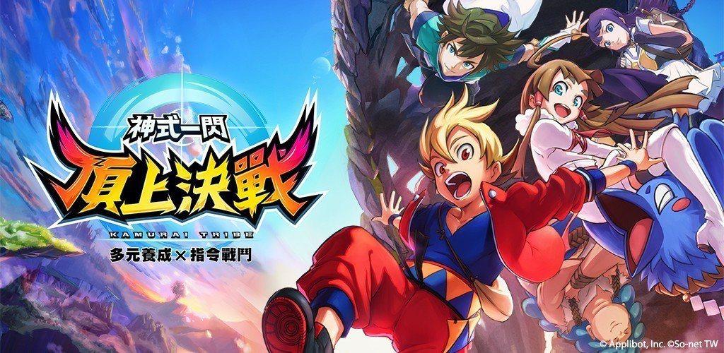 台灣So-net 宣布取得《神式一閃 カムライトライブ》繁中版代理權