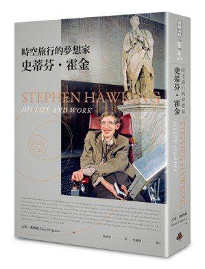 《時空旅行的夢想家:史蒂芬.霍金》 圖/時報出版授權提供