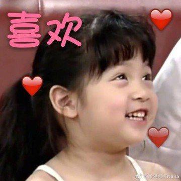 女星歐陽娜娜13日晚間在微博曬出一組童年照,看起來應該是2000年左右在台灣綜藝節目時的截圖。歐陽娜娜發文時說,要送給網友們一波「最好用的表情包」,而且還大力推薦「聽說掛頭像會招桃花哦」。照片上的歐...