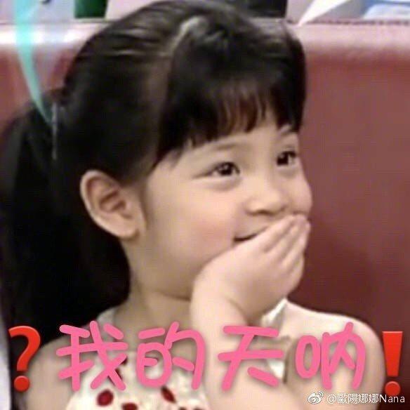 歐陽娜娜曬童年照。圖/摘自微博