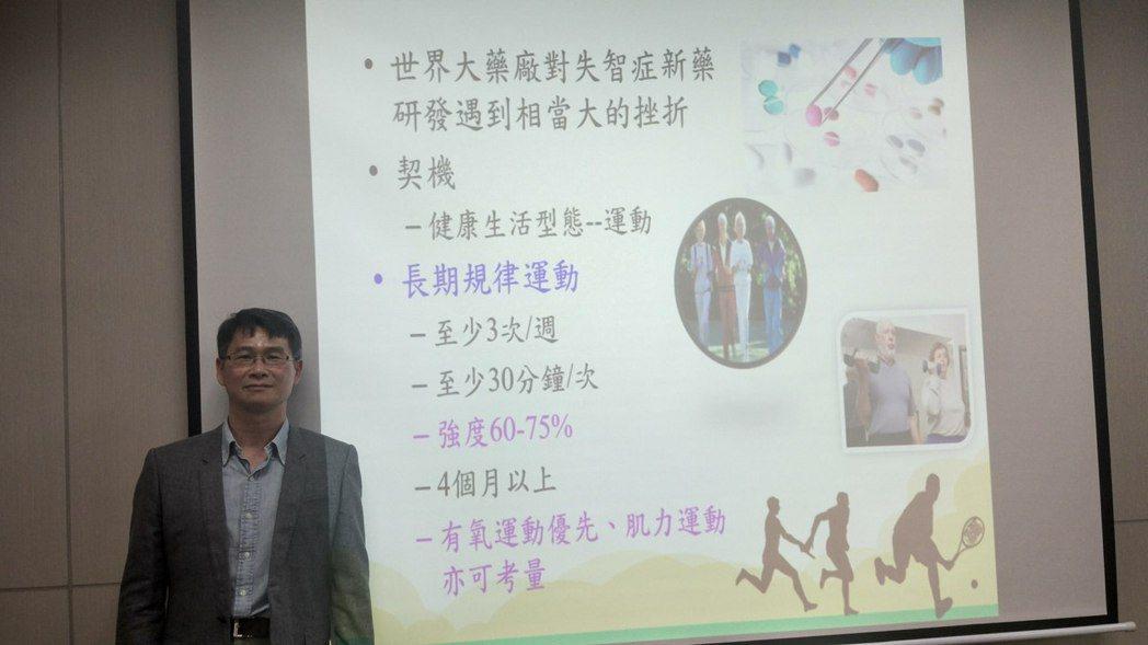 成功大學體育健康與休閒研究所特聘教授蔡佳良,今天在科技部召開記者會,證實運動真能...