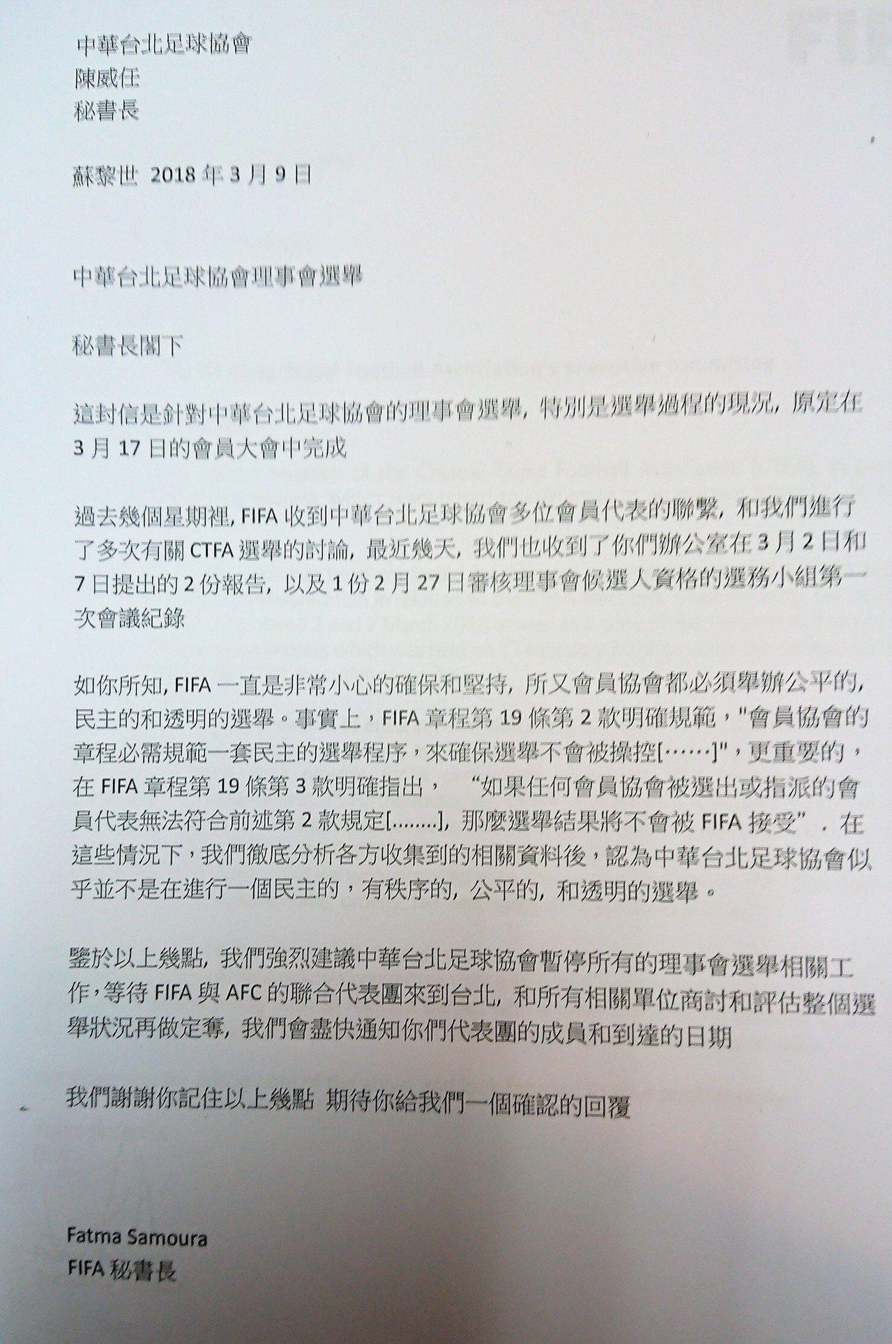 FIFA來函(中文翻譯版)。記者 吳思儀/攝影