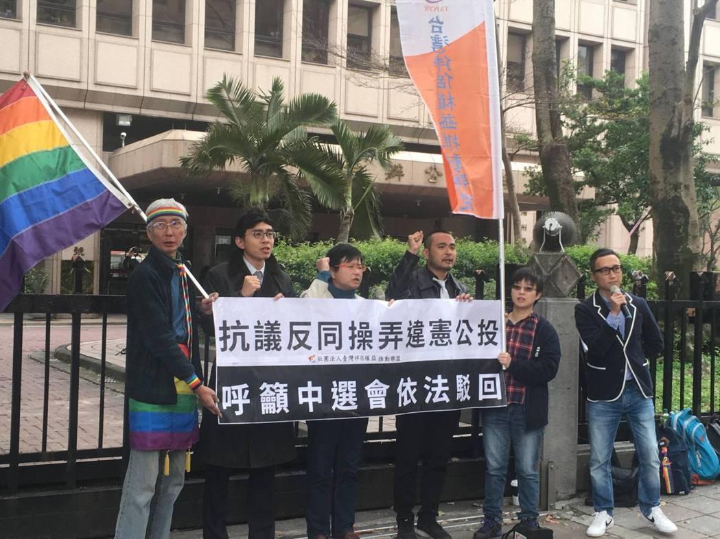 日前伴侶盟率眾前往中選會抗議,呼籲應駁回反同公投提案。圖/伴侶盟提供