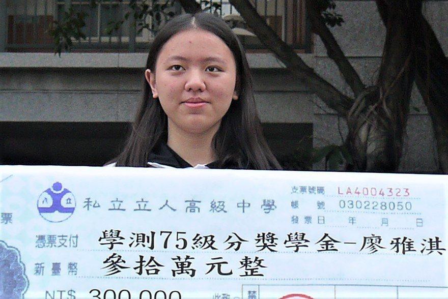 台中市立人高中女學生廖雅淇以學測滿級分如願錄取台大電機系就讀,且從國中到高中就拿...