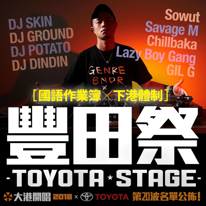 TOYOTA和大港開唱攜手合作 特別聯合打造「豐田祭」電音舞台。圖/和泰汽車提供