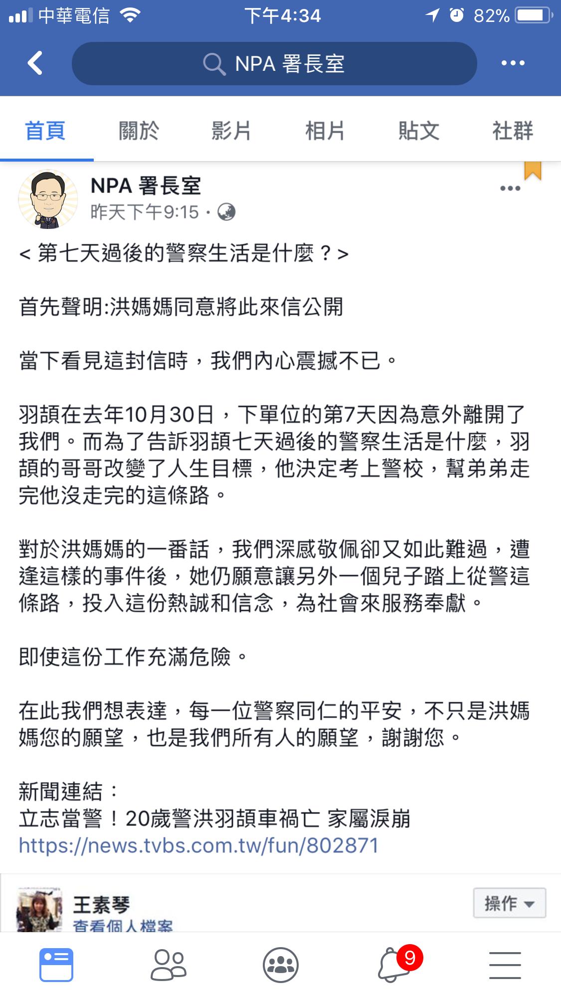 警政署 NPA署長室回覆洪母來信,署長陳家欽也親自致電洪母。圖╱取自NPA 署長...