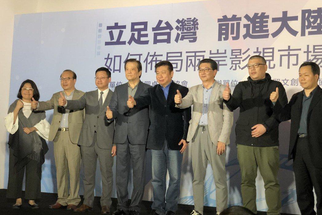 由張顯耀(中)發起的「立足台灣,前進大陸:如何布局兩岸影視市場」座談會邀集許多專