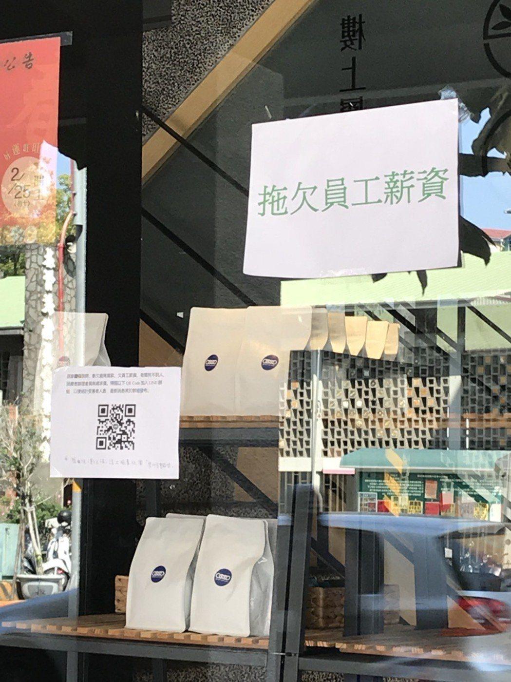 台南市東區梵印烘焙上月無預警倒閉。圖/報系資料照