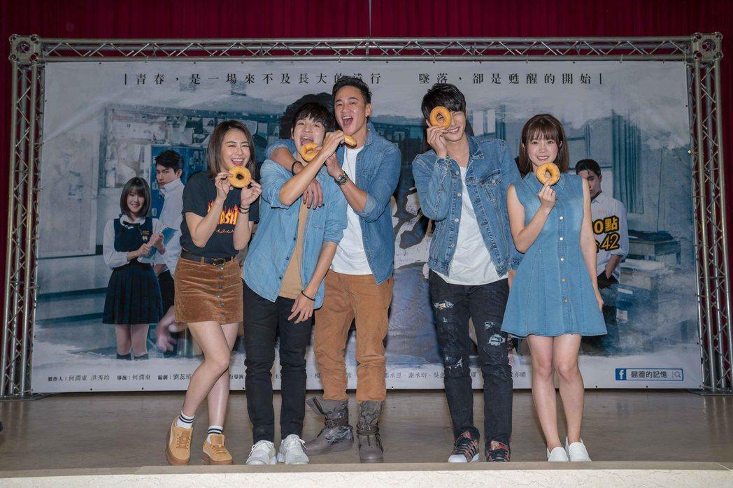 「翻牆的記憶」演員林芯蕾(右起)、張庭瑚、何潤東、張豐豪、姚亦晴重回拍攝地宣傳。...