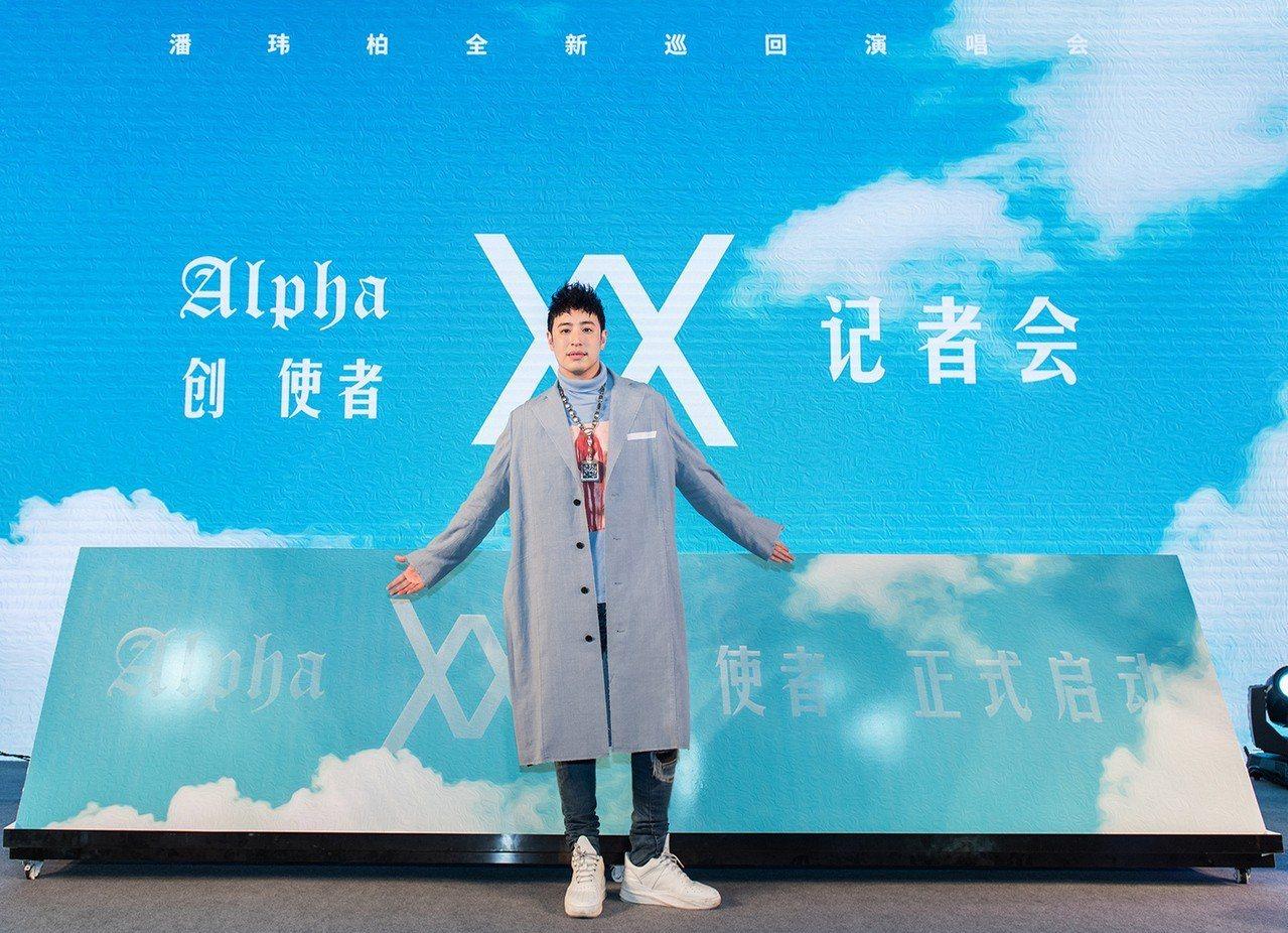 潘瑋柏近日在上海舉辦「Alpha創使者世界巡迴演唱會」記者會,活動上的穿搭,也引...
