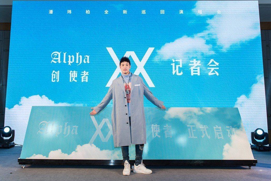 潘瑋柏14日在上海舉行2018年全新「Alpha創使者世界巡迴演唱會」起跑記者會
