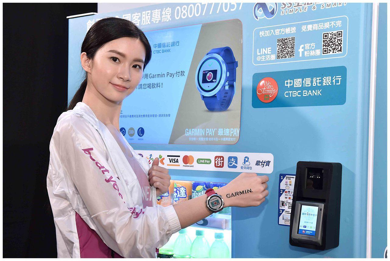 Garmin Pay與6家銀行合作,提供持卡人綁卡消費,中國信託提供卡友在萊爾刷...