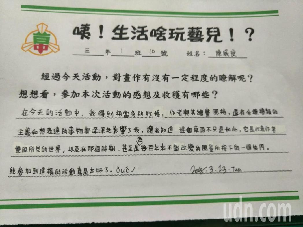 草湖國中三年級學生陳威良參加南藝大「偏鄉藝術教育」後,寫下上課心得。記者何烱榮/...
