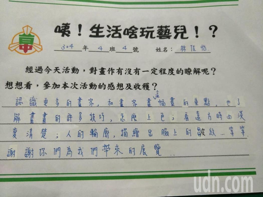 草湖國中三年級女生林佳怡參加南藝大「偏鄉藝術教育」的心得。記者何烱榮/攝影