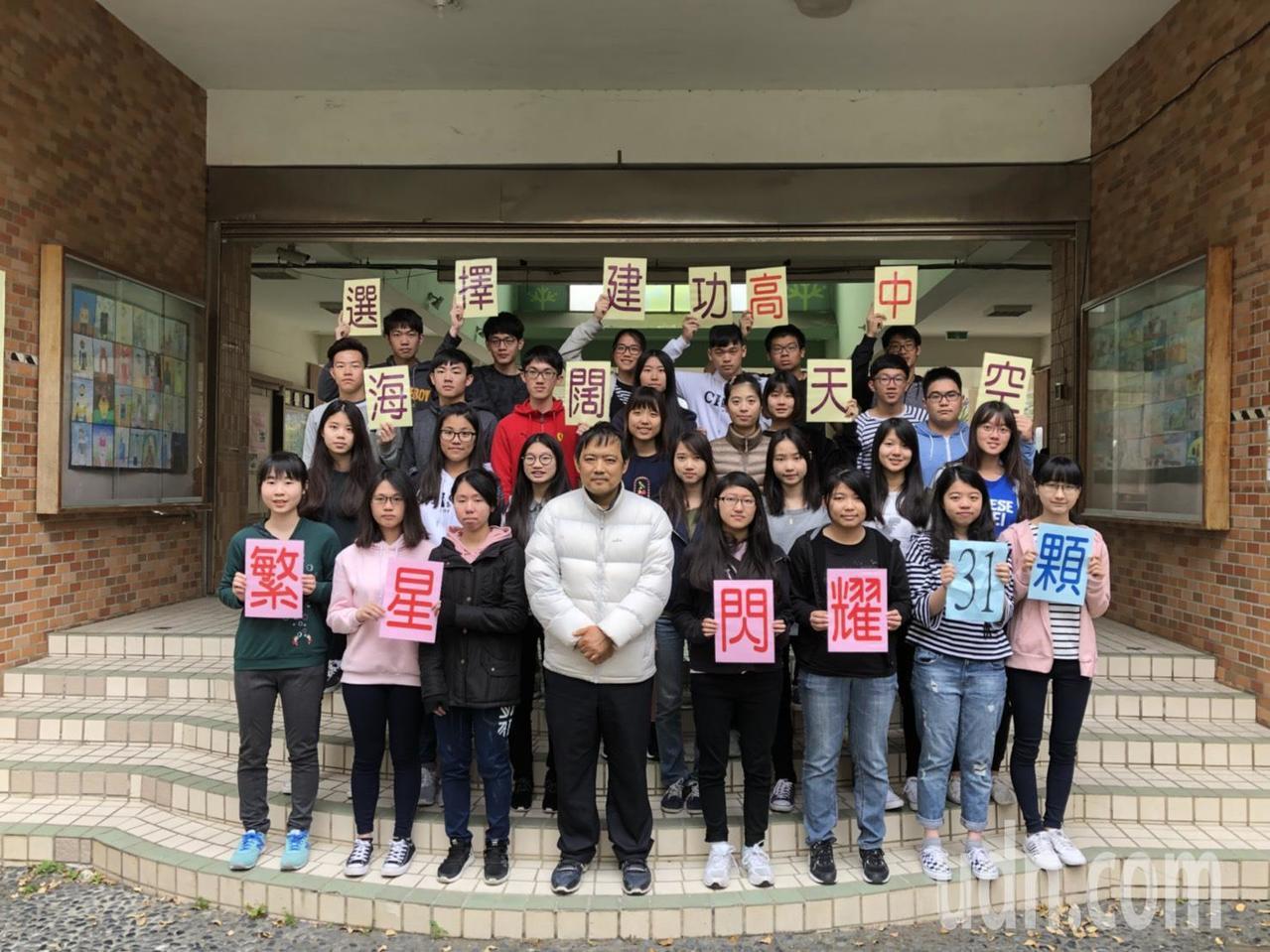 建功高中繁星成績有31名學生錄取。記者郭宣彣/攝影