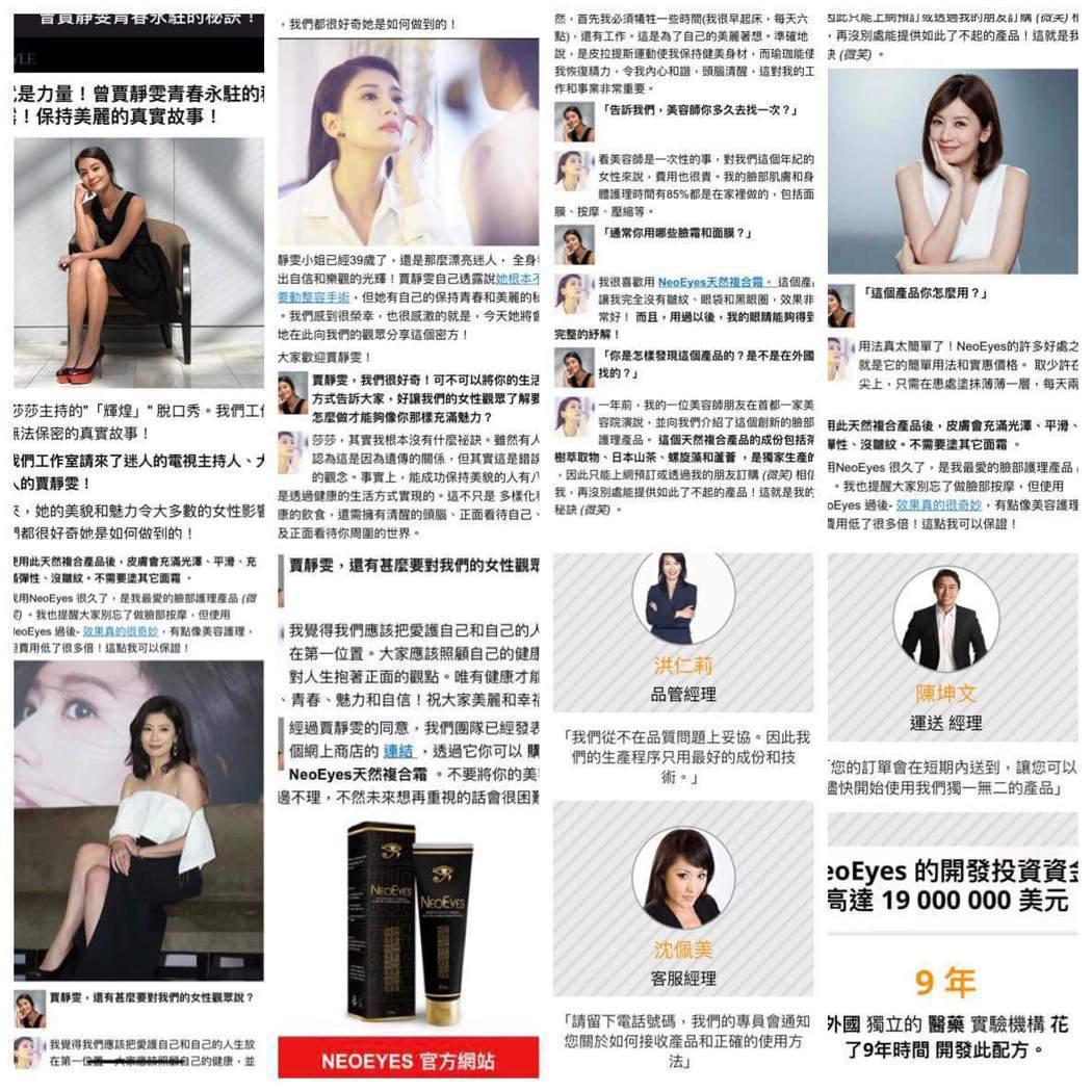 賈靜雯po出假廣告截圖。圖/摘自臉書