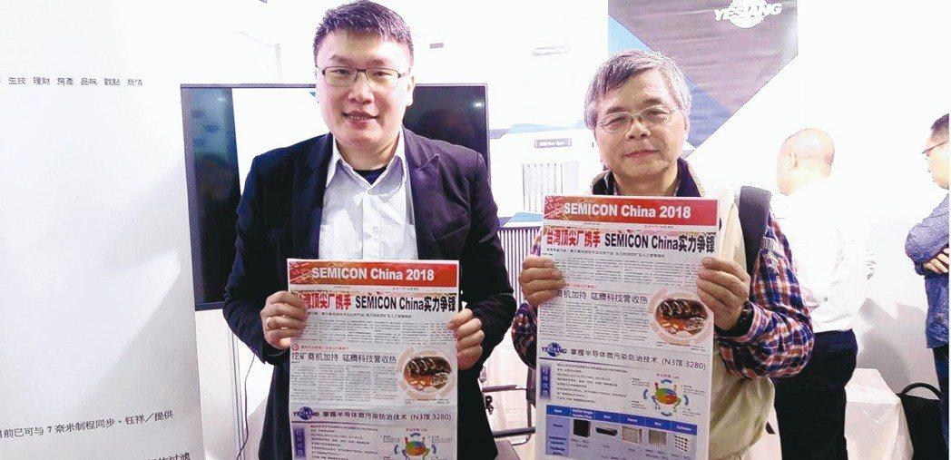 本報在2018中國國際半導體展現場發行兩大張簡體版專刊,廠商反應熱烈,左為鈺祥總...