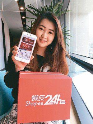 蝦皮購物推出蝦皮24h快速到貨服務,並提供24小時客服、持續三大保證,強化消費者...
