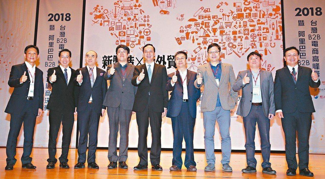 新北市、阿里巴巴與經濟日報合辦台灣B2B電商高峰會,新北市長朱立倫(中)、阿里巴...