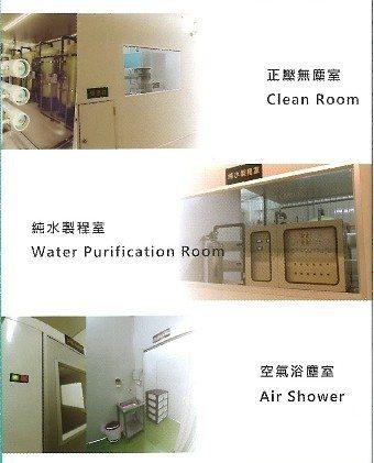 正壓無塵室(圖上)、純水製程室(圖中)、空氣浴塵室(圖下),該公司以高規格製程,...