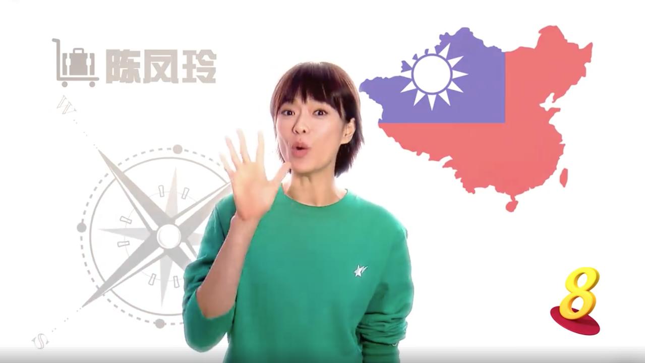 新加坡旅遊節目誤植中華民國國旗在大陸地圖上。圖片來源/mothership