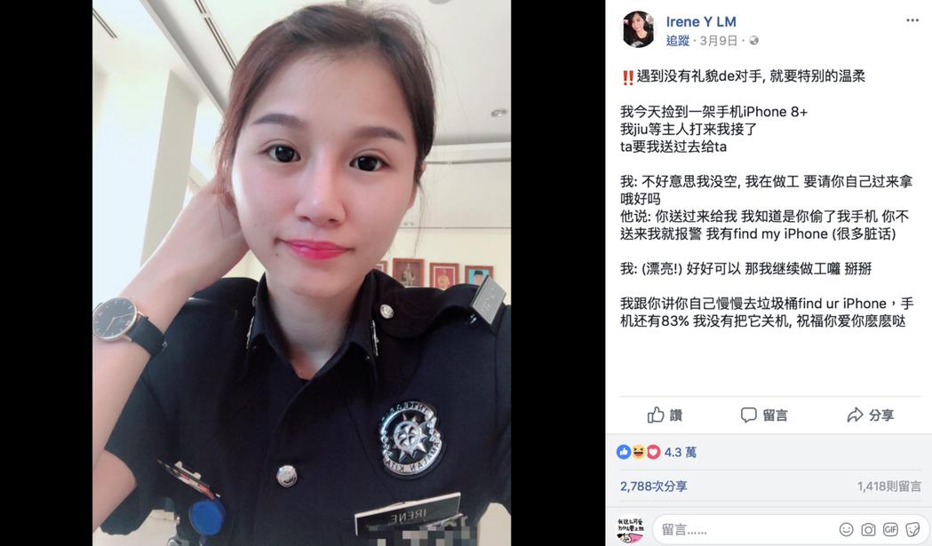 馬來西亞的華裔女警,近日撿到手機好心幫忙保管卻被當成賊,讓她一怒之下將手機丟進垃...