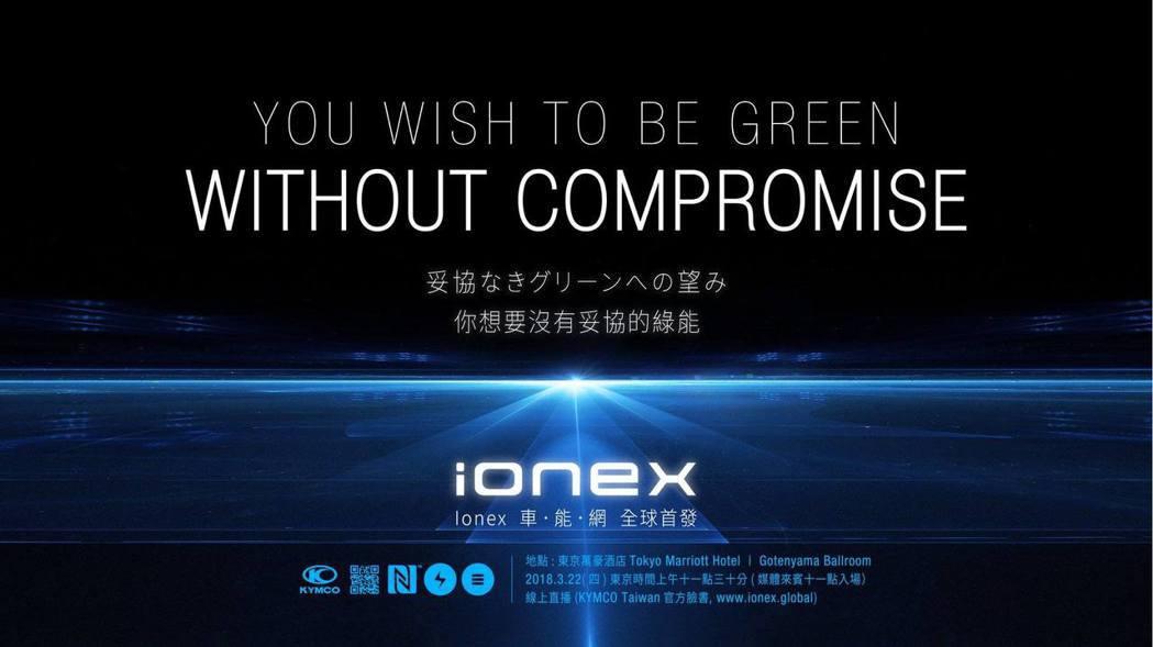 Kymco 光陽機車將於3月22日,也就是東京摩托車展前夕發表「Ionex 車能...