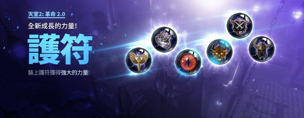 《天堂2:革命》推出全新的「護符」道具。