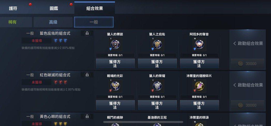 護符將為玩家帶來更強大的能力值與特殊效果。