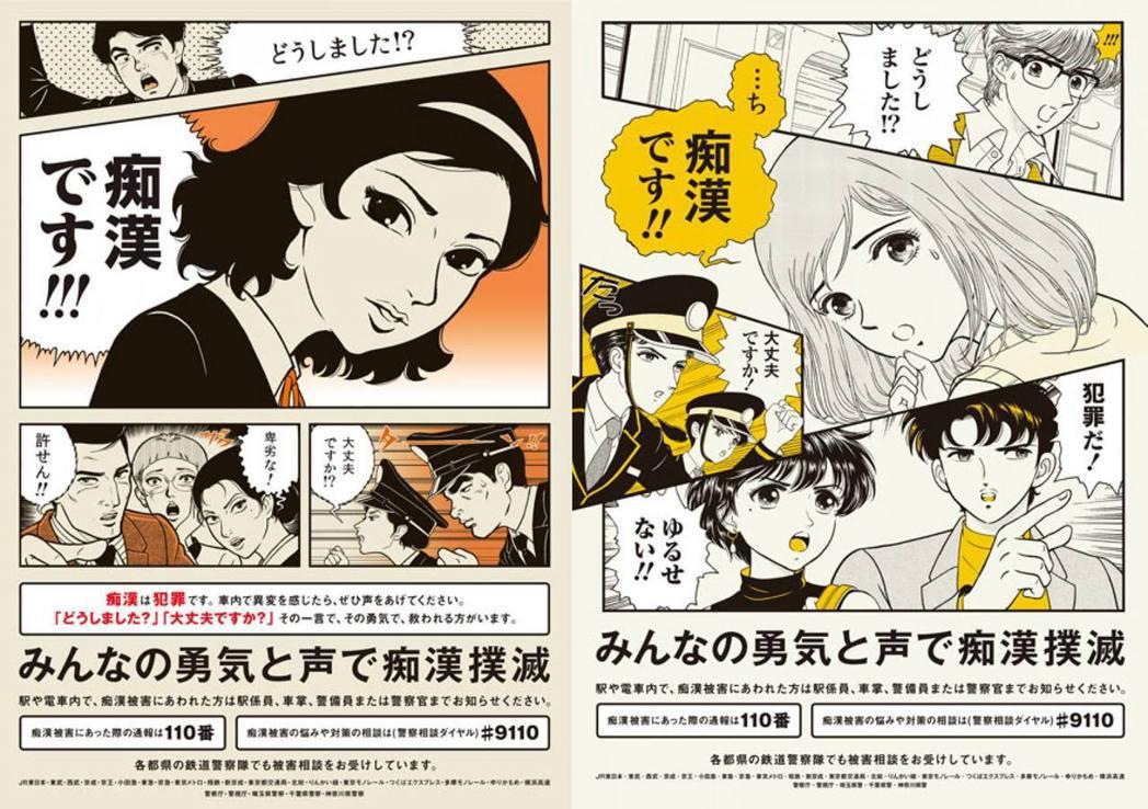 東京都交通局的「癡漢撲滅」防治宣導海報,以不同的漫畫畫風呈現,鼓勵民眾勇於檢舉電...