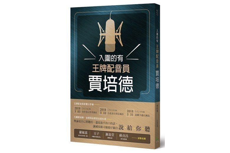 圖/沐風文化出版提供