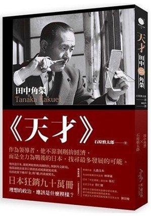 書名:《天才‧田中角榮:他建設了日本,卻因為貪腐下台。二十年後,昔日政敵選擇為他...