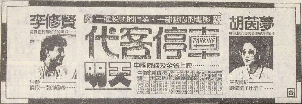 圖/翻攝自民國75年自立晚報