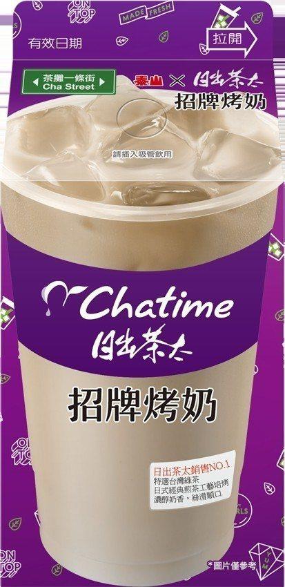 日出茶太招牌烤奶,單件特價28元,2件特價55元。圖/全家提供