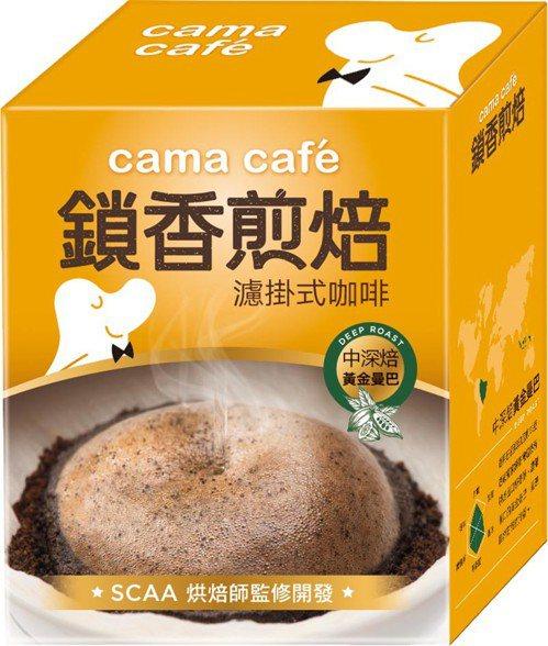 Cama鎖香煎焙濾掛式咖啡中深焙黃金曼巴。圖/家樂福提供