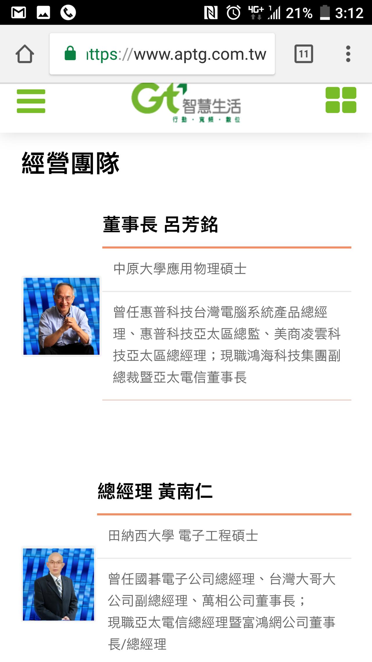 亞太電信總經理由黃南仁接任。 圖/擷取自亞太電信官網