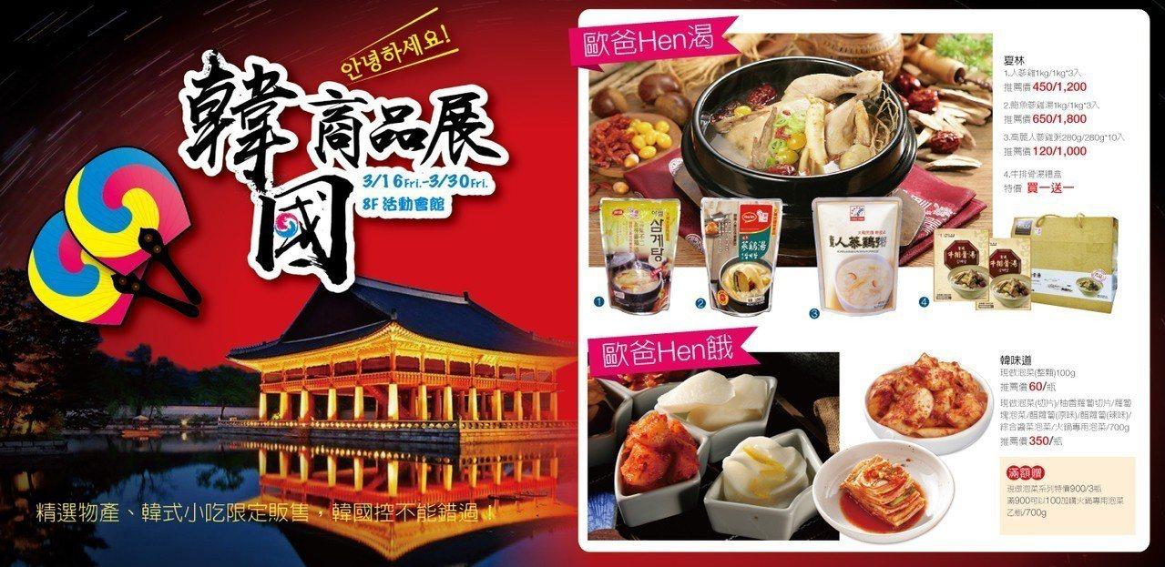新光三越新竹中華店封館最後一檔「韓國商品展」。業者/提供