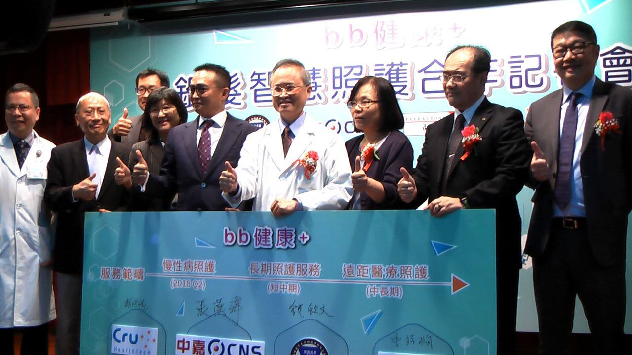 國內首創由四方跨業策略聯盟打造全方位的「bb健康+ 智慧照護服務」。記者徐如宜/...