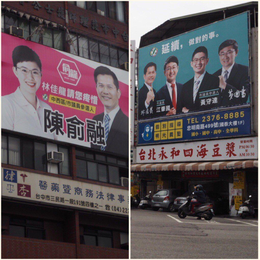 台中市民進黨議員初選民調在即,一級戰區中西區選情激烈,立委黃國書力挺的黃守達,最...