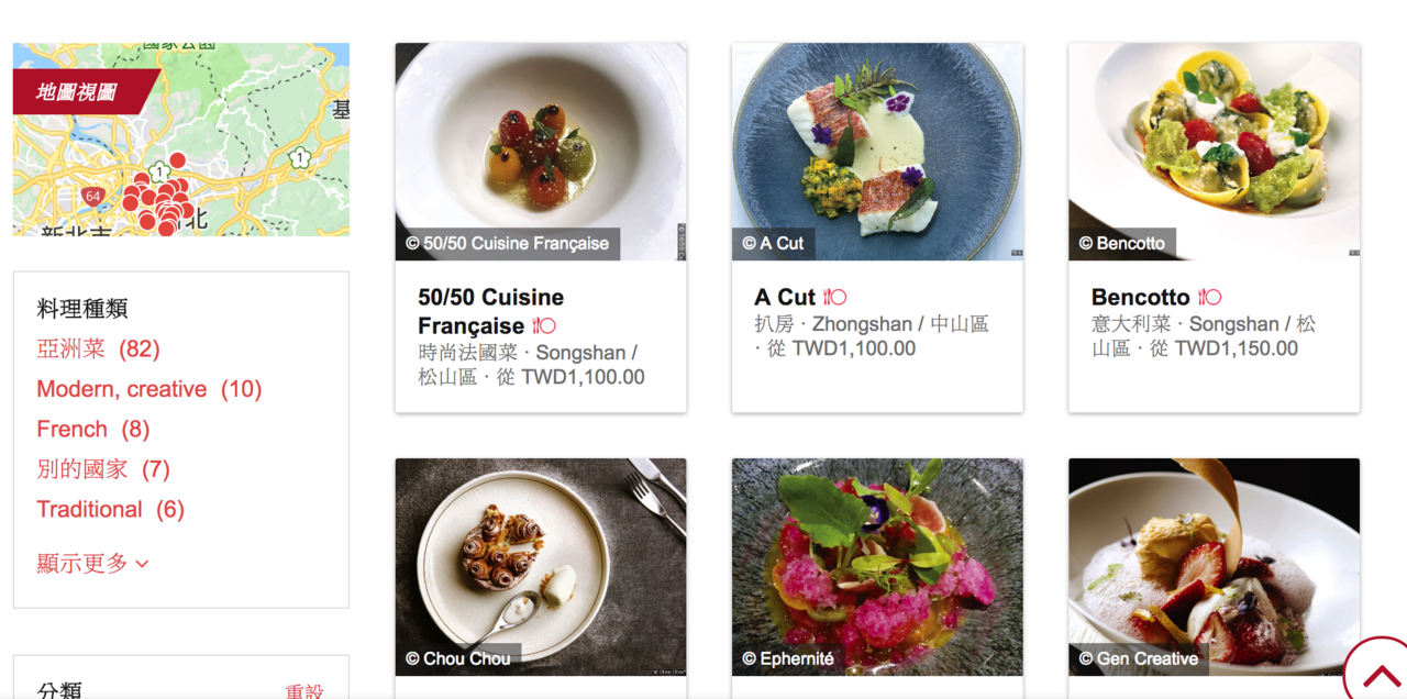 《台北米其林指南》除了星級餐廳、必比登推介外,還有米其林餐盤的餐廳可供饕客參考。...