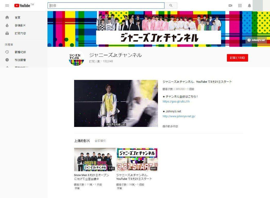 傑尼斯最近宣布開設YouTube官方頻道「Johnnys Jr. Channel...