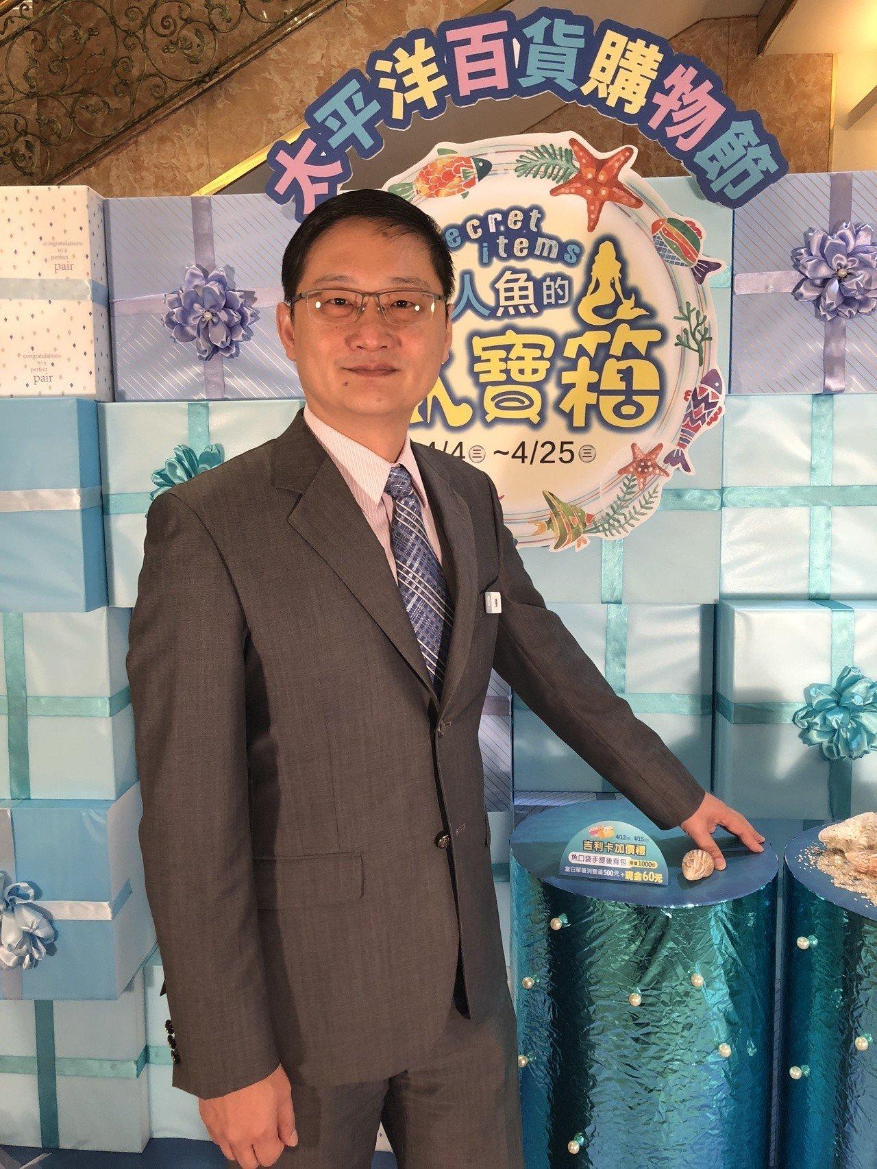 豐原太平洋百貨新任總經理張再春到任,宣布今年購物節以「美人魚的藏寶箱」為主題,將...