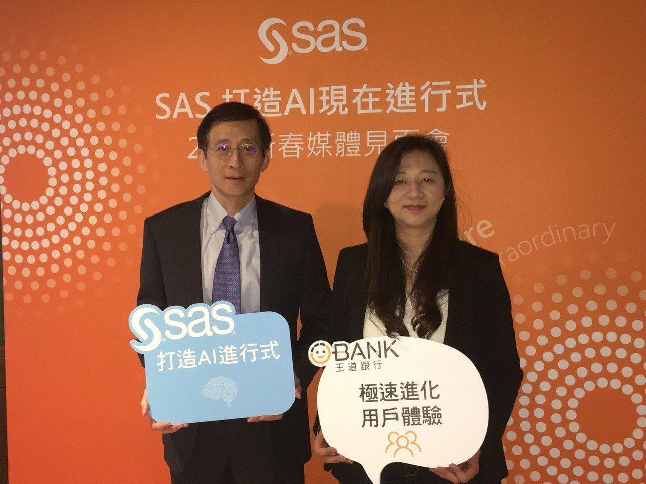SAS台灣總經理陳愷新(左)與王道銀行數據經營部資深協理劉美美。記者尹慧中/攝影