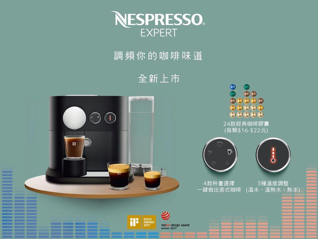 Nespresso 推出全新咖啡機 315在台上市,並將 美式咖啡食譜登場。(...