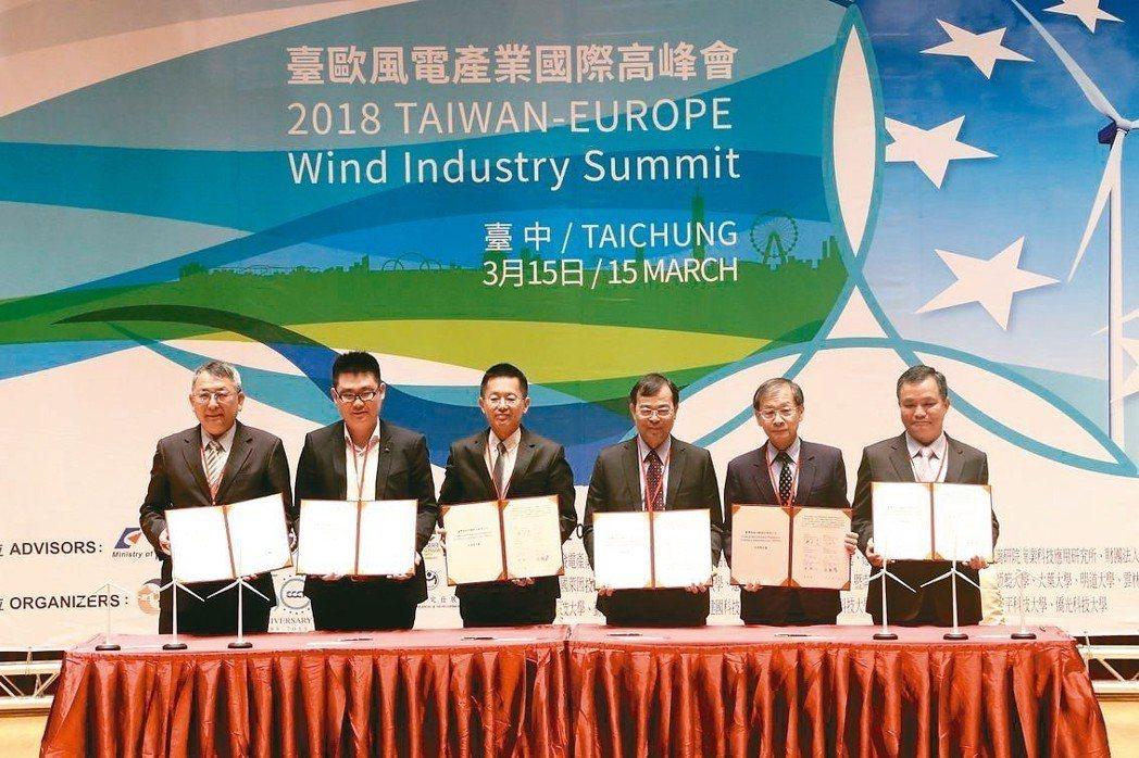 台灣港務公司與台電、台英風電、中鋼、台船及上緯新能源等公司昨簽署「台灣風能訓練股...
