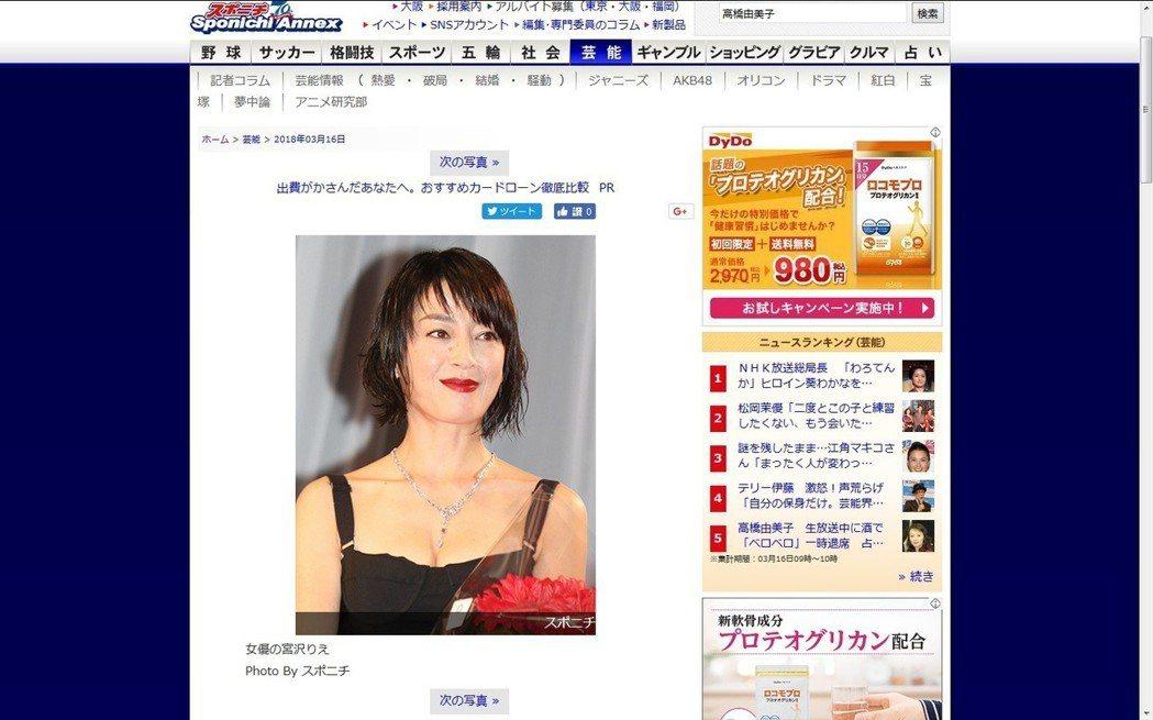 森田剛與宮澤理惠宣布結婚。 圖/擷自體育日本網站