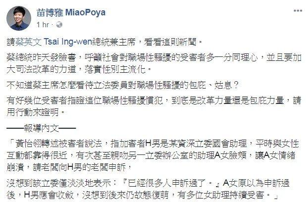 立法院內爆發助理性騷擾案,根據報導,至少有6人受害,社民黨全國委員苗博雅在臉書貼...