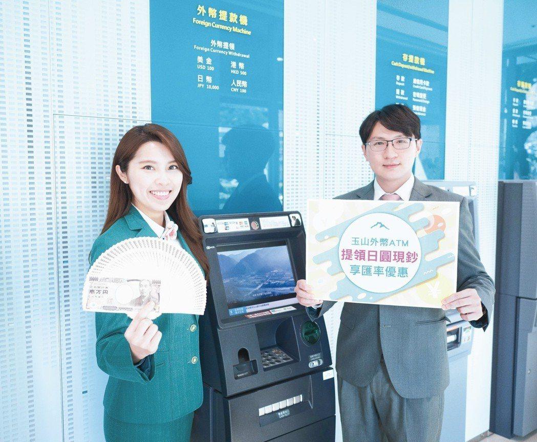 自3月16日至5月31日,凡使用玉山銀行外幣ATM提領日圓即享有超旺優惠。 玉山...